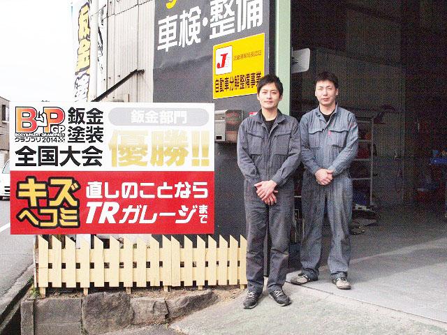 板金塗装、傷補修、ヘコミ修理 加古川・高砂のTRガレージ