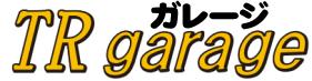 スタッフ紹介:板金塗装、傷補修、ヘコミ修理なら日本一の板金塗装技術者が対応する兵庫県加古川・高砂市のプロショップ TRガレージ