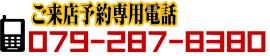 板金塗装、傷補修、ヘコミ修理 姫路・加古川のTRガレージ